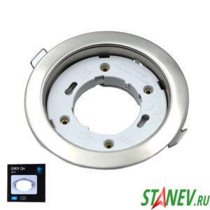 Светильник точечный встраиваемый спот GX53 металл сатин-серебро Н-38 без лампы потолочный 10-50