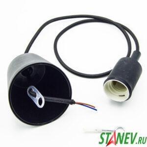 Декоративный подвес с электрический патроном в силиконе шнур 1м ЧЕРНЫЙ 1-60