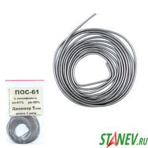 Припой с канифолью ПОС 61 Спираль 1.0 мм х  1м  10-1000