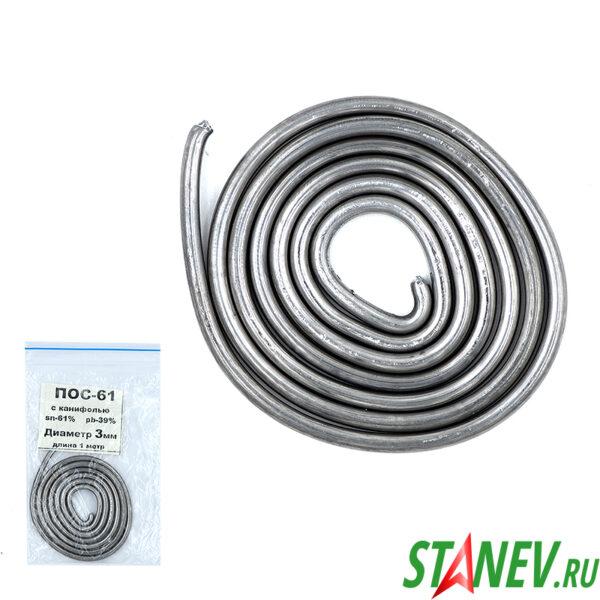 Припой с канифолью ПОС 61 Спираль 3.0 мм х 1м  10-1000