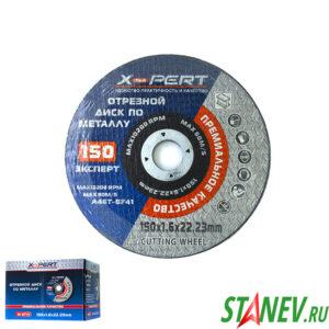 Отрезной диск по металлу 150мм 1.6х22.23мм X-PERT 5-50