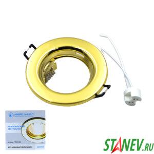 Светильник точечный встраиваемый спот MR16 с патроном круглый золото без лампы потолочный 10-100