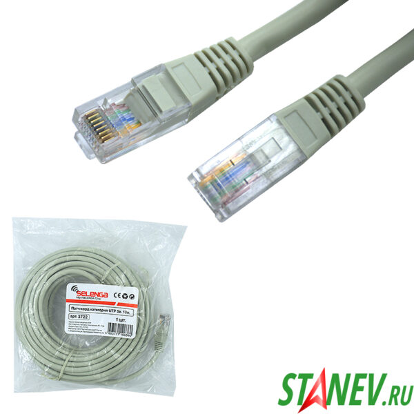 Шнур Патч-корд UTP 10м кат 5е в упаковке SELENGA 1-20