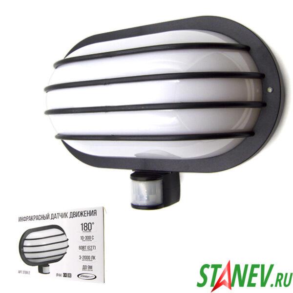 BLACK Светильник фасадный с датчиком движения и фотореле день-ночь Е27 ST69-2 1-10