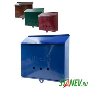 Почтовый ящик для частного дома металлический ПИСЬМО 4-е цвета -10