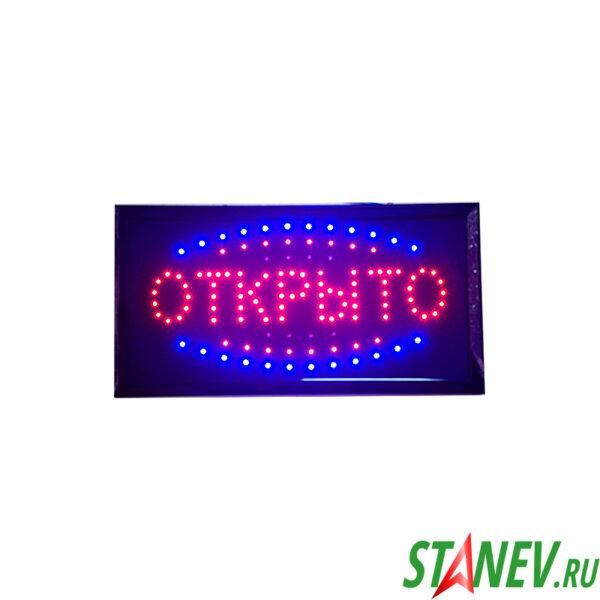Вывеска светодиодная ОТКРЫТО  48*25см 1-20