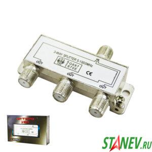 Делитель сплиттер антенный Краб разветвитель на 3 ТВ под F разъем серебро 10-50-500