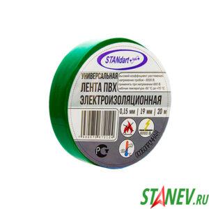 Изолента ПВХ 19мм 20м STANdart luxe зеленая 10-200