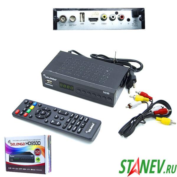 SELENGA HD 950D Приставка для цифрового телевидения DVB T2 DVB T DVB C 1-1