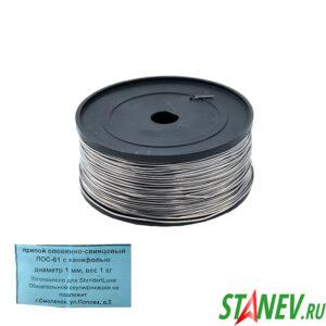 СТХ Катушка припой вес 1 кг для пайки ПМ 1.0 мм ПОС 61 с канифолью 5-100