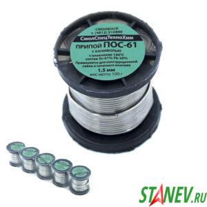 СТХ Катушка припой 100гр для пайки ПМ 1.5 мм ПОС 61 с канифолью 5-100