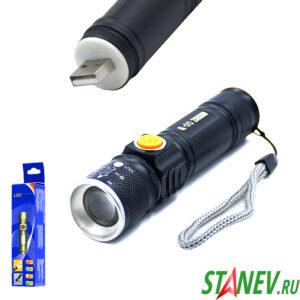 Ручной фонарь аккумуляторный USB светодиодный 3 режима универсальный антиударный  1-50