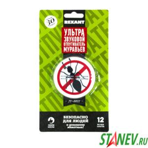 Ультразвуковой отпугиватель муравьев 220В REXANT 1-192