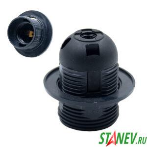 Электрический патрон с кольцом Е27 черный пластик для люстр S 50-500