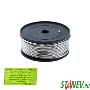 СТХ Катушка припой вес 1 кг для пайки ПМ 3.0 мм ПОС 61 с канифолью 5-100