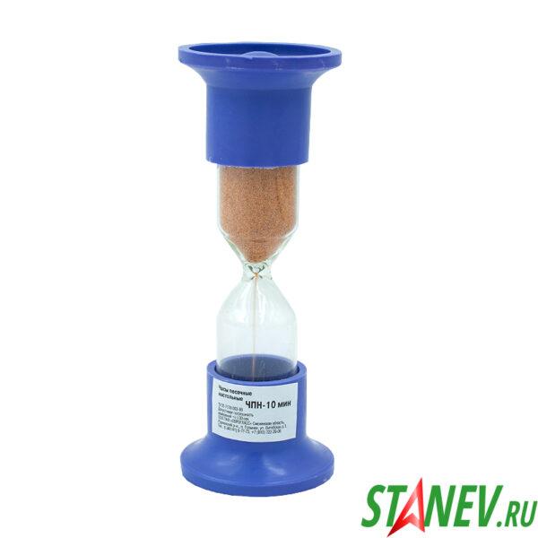 Часы песочные настольные ЧПН-10 на 10 минут 1-30